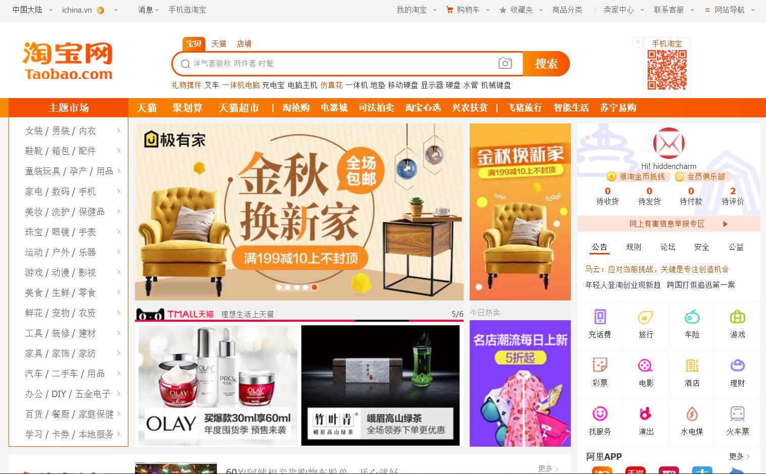 giao diện website taobao.com năm 2018